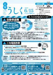 広報うしく令和元年6月15日号表紙