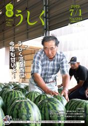 広報うしく令和元年7月1日号表紙