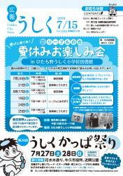 広報うしく令和元年7月15日号表紙