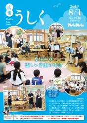 広報うしく令和元年8月1日号表紙