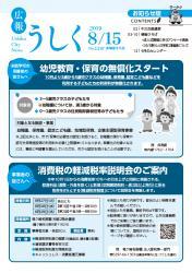 広報うしく令和元年8月15日号表紙