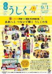 広報うしく令和元年9月1日号表紙