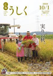 広報うしく令和元年10月1日号表紙