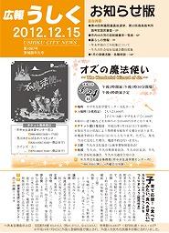 広報うしく平成24年12月15日号表紙