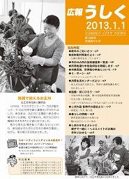 広報うしく2013.1.1