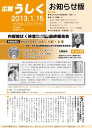 広報うしく平成25年1月15日号表紙