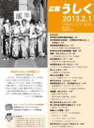 広報うしく2013.2.1