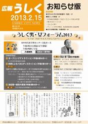 広報うしく平成25年2月15日号表紙