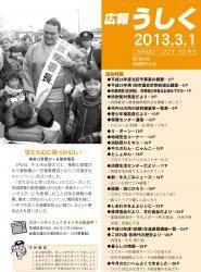 広報うしく平成25年3月1日号表紙