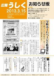 広報うしく平成25年3月15日号表紙