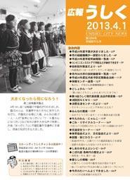 広報うしく平成25年4月1日号表紙