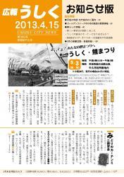 広報うしく平成25年4月15日号表紙
