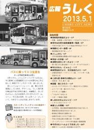 広報うしく 平成25年5月1日発行