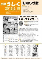 広報うしく平成25年5月15日号表紙