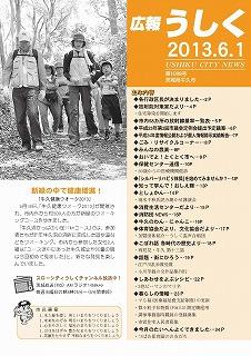 広報うしく平成25年6月1日号表紙