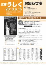 広報うしく平成25年6月15日号表紙