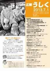 広報うしく平成25年7月1日号表紙
