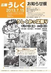 広報うしく平成25年7月15日号表紙