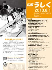 広報うしく平成25年8月1日発行