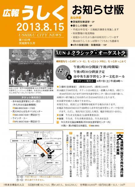 広報うしく平成25年8月15日号表紙