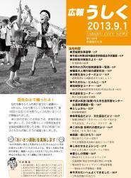 広報うしく平成25年9月1日号表紙