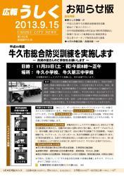 広報うしく平成25年9月15日号表紙