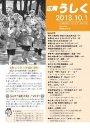 広報うしく平成25年10月1日号表紙