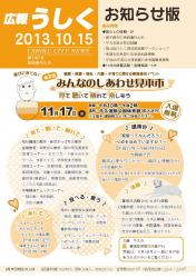 広報うしく平成25年10月15日号表紙