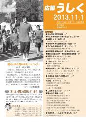 広報うしく平成25年11月1日号表紙