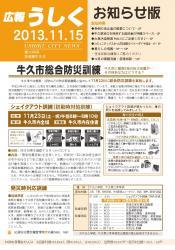 広報うしく平成25年11月15日号表紙
