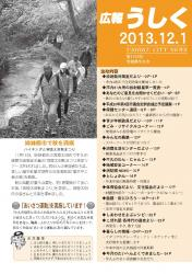 広報うしく平成25年12月1日号表紙
