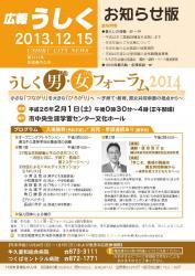 広報うしく平成25年12月15日発行