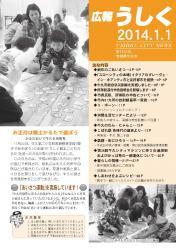 広報うしく平成26年1月1日号表紙