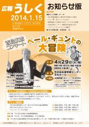 広報うしく平成26年1月15日号表紙
