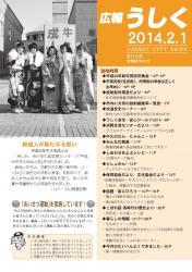 広報うしく平成26年2月1日号表紙