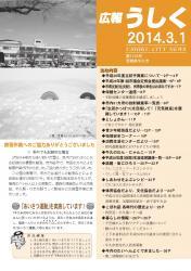 広報うしく平成26年3月1日号表紙