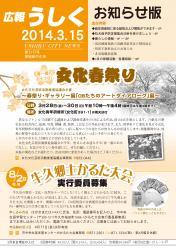 広報うしく平成26年3月15日号表紙