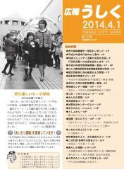 広報うしく平成26年4月1日号表紙