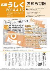 広報うしく平成26年4月15日号表紙