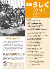 広報うしく平成26年5月1日号表紙