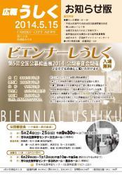 広報うしく平成26年5月15日発行