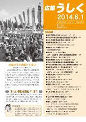 広報うしく平成26年6月1日号表紙
