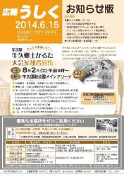 広報うしく平成26年6月15日号表紙
