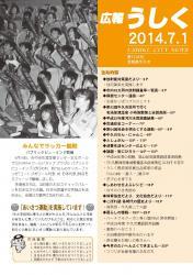 広報うしく平成26年7月1日発行