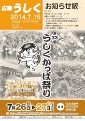 広報うしく平成26年7月15日号表紙