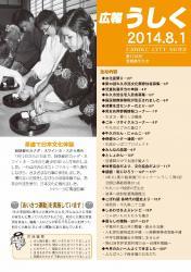 広報うしく平成26年8月1日号表紙