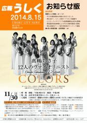 広報うしく平成26年8月15日発行