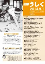 広報うしく平成26年9月1日号表紙