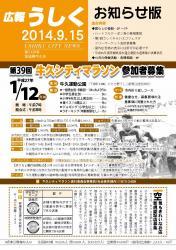 広報うしく平成26年9月15日号表紙
