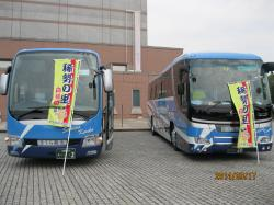応援大型バス